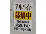 関東礦油サービスショップ大胡バイパスSS
