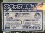 産経新聞 北畠専売所
