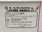 サーティワンアイスクリーム イオンモールかほく店