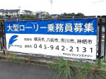 株式会社ファインエナジー 横浜営業所