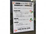 西大阪訪問看護ステーション 本部