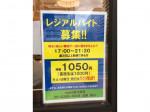 Foods Market satake 新大阪店