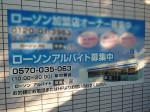 ローソン 浜松十軒町店
