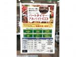 KOHYO 甲東園店