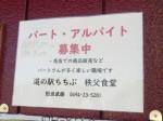 荷車屋 道の駅店~秩父食堂~