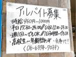 狸狸亭(ポンポコテイ) 北梅田店