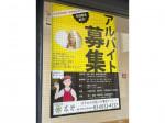 老麺肉まん髙野 成増駅前店