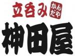 大衆スタンド 神田屋 新小岩店