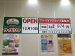 サイゼリヤ イオンモール木曽川店