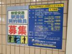 東京都営交通協力会(練馬春日町駅)