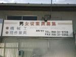 (有)鈴木製作所