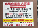 (株)神奈川渥美組 川崎営業所