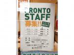 PRONTO(プロント) 高崎モントレー店