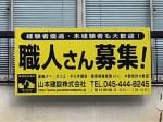 山本建設(株)本社