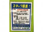 CLOVER 亀田給油所/㈱アサヒ商会