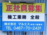 (株)マルエス 神奈川営業所