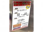元祖寿司 吉祥寺駅前店