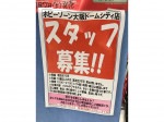 ホビーゾーン 大阪ドームシティ店