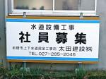太田建設(株)