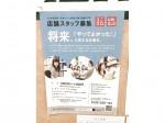 ユニクロ ザザシティ浜松店