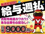 株式会社シムックス 群馬営業所【イベント警備/県内各所】