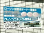 ローソン 一宮千秋町浅野羽根店