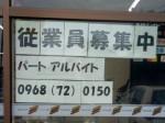 セブン-イレブン 玉名立願寺店