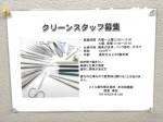 エイル歯科・矯正歯科 本羽田医院