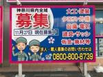 株式会社さくら都市 川崎支店