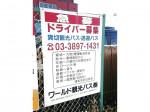 ワールド観光バス川口車庫