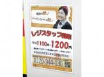 ジャパンミート卸売市場王子店