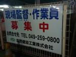 塩野建設工業(株)