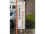 昭和交通(株)
