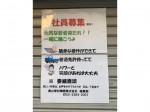 奥山管材機器 株式会社