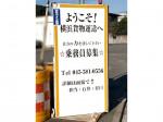 横浜貨物運送株式会社