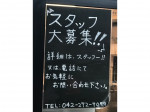 横浜家系らーめん 武道家 吉祥寺店