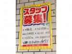 マーケットワン 新高円寺店