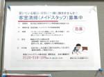 東急ビルメンテナンス株式会社 関西支店(新大阪江坂東急REIホテル)