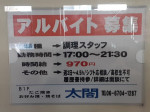 たこ焼・お好み焼き 太閤(タイコウ) イオン長吉店