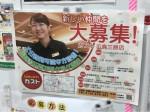 ガスト 広島三原店