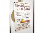 咲菜 イトーヨーカドー石神井公園店
