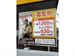 COCO'S(ココス) 佐倉王子台店