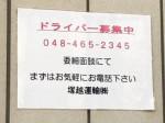 塚越運輸(株)