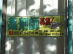 薬局アポック 川口幸町店