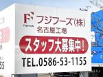 フジフーズ株式会社 名古屋工場