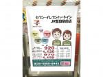 セブンイレブン ハートインJR堅田駅前店