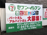 セブン-イレブン 博多上牟田2丁目店