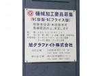 旭グラファイト株式会社 川口工場