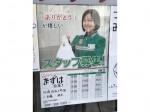 セブン-イレブン 川崎四谷上町店