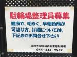 元住吉駅周辺自転車駐車場 第2施設